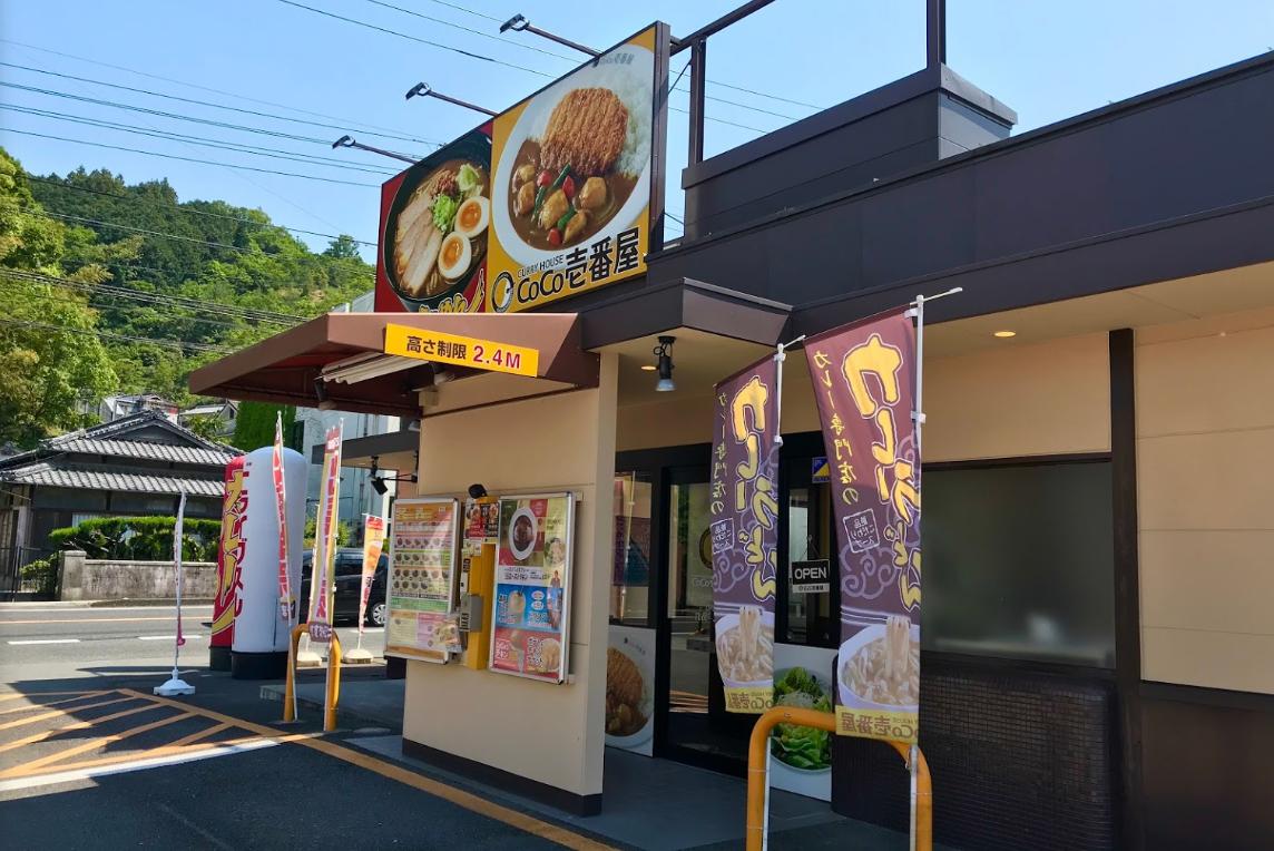 宇和島国道56号店