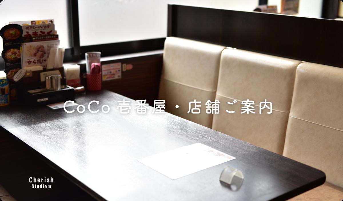 coco壱番屋店舗ご案内